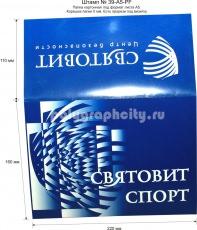 Картонная папка-конверт под А5, с готового вырубного штампа № 39-A5-PF под листы формата А5, компании СВЯТОВИТ СПОРТ (лицо)