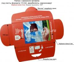 Картонная папка-конверт, с Заказного вырубного штампа под листы формата 1/3 А4, (авиабилеты, евроконверт) компании РИНГ АССИСТАНС (разворот)