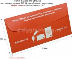 Картонная папка-конверт, с Заказного вырубного штампа под листы формата 1/3 А4, (авиабилеты, евроконверт) компании РИНГ АССИСТАНС (лицо)