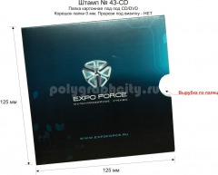 Картонная папка под CD/DVD, с готового вырубного штампа № 43-CD компании EXPO FORCE