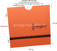 Картонная папка под CD/DVD, с Заказного вырубного штампа компании FRONT ENGINEERING