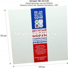 Картонная папка под CD/DVD, с готового вырубного штампа № 43-CD, ДЕСЯТЫЙ РОССИЙСКИЙ ФОРУМ СОДЕЙСТВИЯ МУНИЦИПАЛЬНОЙ РЕФОРМЕ