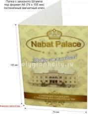 Картонная папка с Заказного вырубного штампа под лист формата А6 (74 х 105 мм), гостиничный магнитный ключ, банковскую карту, компании NABAT PALASE (лицо)