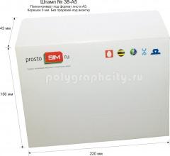 Картонная папка под листы формата А5, с готового вырубного штампа № 38-A5, компании PROSTO SIM RU