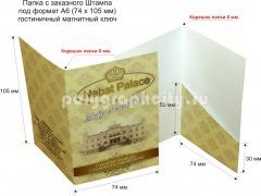 Картонная папка с Заказного вырубного штампа под лист формата А6 (74 х 105 мм), гостиничный магнитный ключ, банковскую карту, компании NABAT PALASE (разворот)