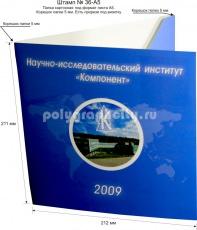 Картонная папка под листы формата А5, готовый вырубной штамп № 36-А5 НИИ Компонент (лицо)