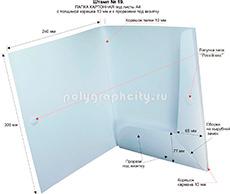 Картонная папка формата А4 с готового вырубного штампа № 19, по заказу компании «ТЕРМОТРОН» (разворот)