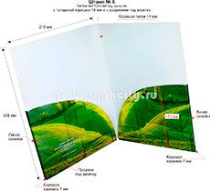 Картонная папка А4 с готового вырубного штампа № 6, по заказу компании «MACFOOD» (разворот)