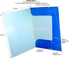 Картонная папка А4 с готового вырубного штампа № 16, по заказу компании «СТАНДАРТ-ГАРАНТ» (разворот)