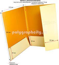 Картонная папка под листы А4 с Заказного вырубного штампа, по заказу компании «HELLENIC BANK» (разворот)