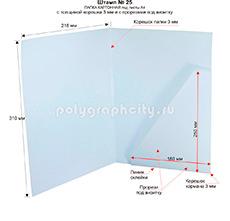 Картонная папка формата А4 с готового вырубного штампа № 25, по заказу компании «ТВИНСТОР» (разворот)