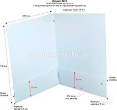 Картонная папка А4 с готового вырубного штампа №9 по заказу компании «АГЕНТСТВО РЕПРОДУКТИВНОЙ МЕДИЦИНЫ» (разворот)