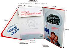 Картонная папка под листы А4 с готового вырубного штампа № 5, по заказу компании «КОМПАНИЯ-Т» (разворот)