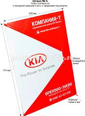 Картонная папка под листы А4 с готового вырубного штампа № 5, по заказу компании «КОМПАНИЯ-Т» (лицо)