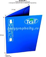 Картонная папка под листы А4 с готового вырубного штампа № 1 по заказу компании TGT (лицо)