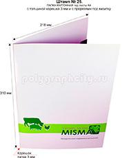 Картонная папка А4 с готового вырубного штампа № 25, по заказу компании «MISMA» (лицо)