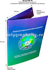 Картонная папка под листы А4 с готового вырубного штампа № 16, по заказу компании «ГЕОАНАЛИЗ»