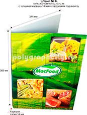 Картонная папка А4 с готового вырубного штампа № 6, по заказу компании «MACFOOD» (лицо)