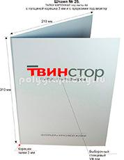 Картонная папка формата А4 с готового вырубного штампа № 25, по заказу компании «ТВИНСТОР» (лицо)