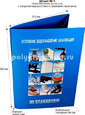 Картонная папка под листы А4 с готового вырубного штампа № 1, по заказу компании ПРОКОНСИМ (лицо)