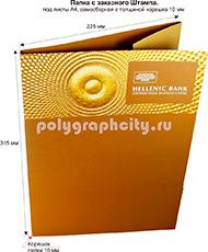 Картонная папка под листы А4 с Заказного вырубного штампа, по заказу компании «HELLENIC BANK» (лицо)