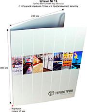 Картонная папка формата А4 с готового вырубного штампа № 19, по заказу компании «ТЕРМОТРОН» (лицо)