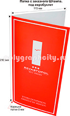 Картонная папка-конверт с Заказного вырубного штампа по заказу компании «SEVASTOPOL HOTEL» (лицо)