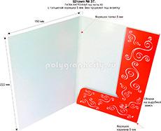 Картонная папка А5, с готового вырубного штампа № 37, по заказу компании «Частный детский сад ДОВЕРИЕ» (разворот)