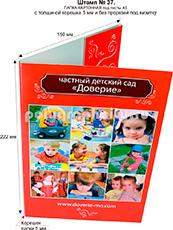 Картонная папка А5, с готового вырубного штампа № 37, по заказу компании «Частный детский сад ДОВЕРИЕ» (лицо)