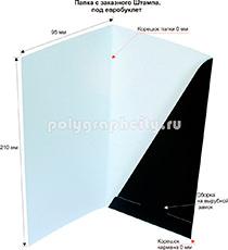 Картонная папка из Заказного штампа по заказу компании «FOODFOX» (разворот)