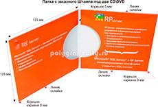 Картонная папка-конверт под СД, с Заказного вырубного штампа по заказу компании «РЕЛЯЦИОННОЕ ПРОГРАММИРОВАНИЕ» (разворот)
