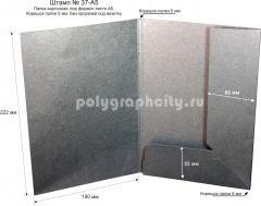 Картонная папка с готового вырубного штампа № 37-A5 под листы формата А5