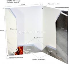 Папка-А4 - Штамп № 15-22, фото