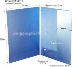 Папка-А4 - Штамп № 20-11, фото