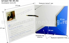 ПАПКА А5 - ШТАМП № 36-A5, под листы формата А5, фото