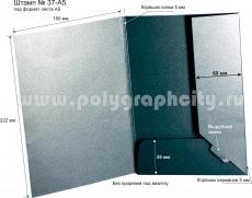 ПАПКА А5 - ШТАМП № 37-A5 , под листы формата А5, фото