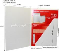 Папка А4 - Штамп № 4-Н, фото