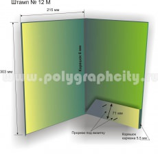 Папка-А4 - Штамп № 12-M, рисунок