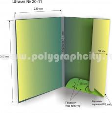 Папка-А4 - Штамп № 20-11, рисунок