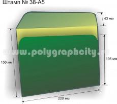 ПАПКА А5 - ШТАМП № 38-A5, рисунок