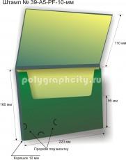 ПАПКА А5 - ШТАМП № 39-A5-10mm, рисунок