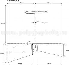 Папка-А4 - Штамп № 11-Н, схема раскроя