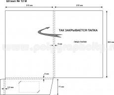 Папка-А4 - Штамп № 12-M, схема раскроя