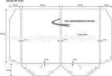Папка-А4 - Штамп № 15-22, схема раскроя