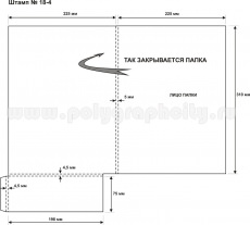 Папка-А4 - Штамп № 18-4, схема раскроя