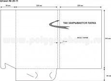 Папка-А4 - Штамп № 20-11, схема раскроя