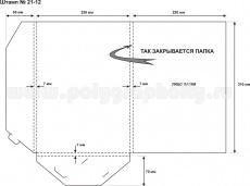 Папка-А4 - Штамп № 21-12, схема раскроя