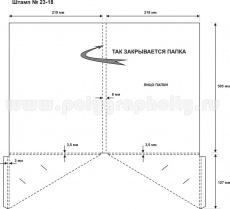 Папка-А4 - Штамп № 23-18, схема раскроя