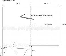 Папка-А4 - Штамп № 24-21, схема раскроя