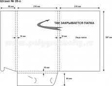 Папка-А4 - Штамп № 28-o, схема раскроя